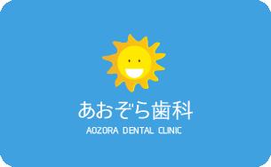 鹿児島市紫原の歯医者 あおぞら歯科 AOZORA DENTAL CLINIC