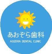 鹿児島市の歯医者 あおぞら歯科